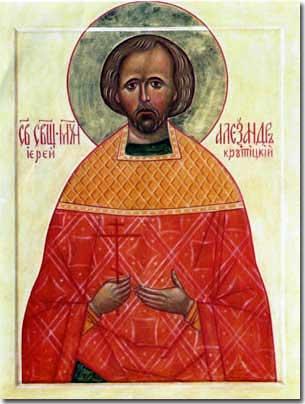 Священномученик Александр Крутицкий